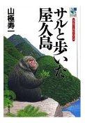 サルと歩いた屋久島